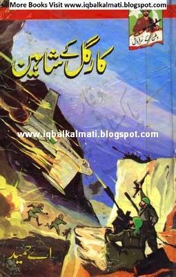 Kargal K Shaheen by A Hameed