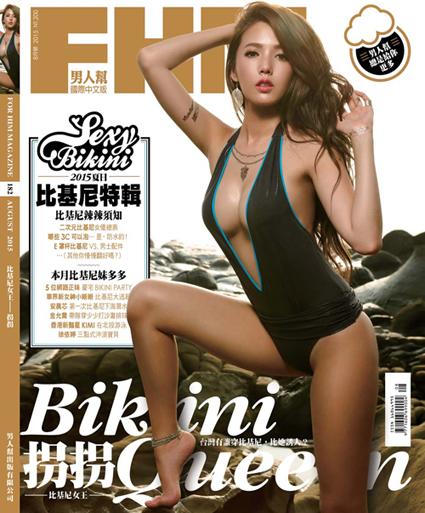 FHM 男人幫國際中文版 拐拐寫真書【在夏天撿到拐拐】預購 哪裡買