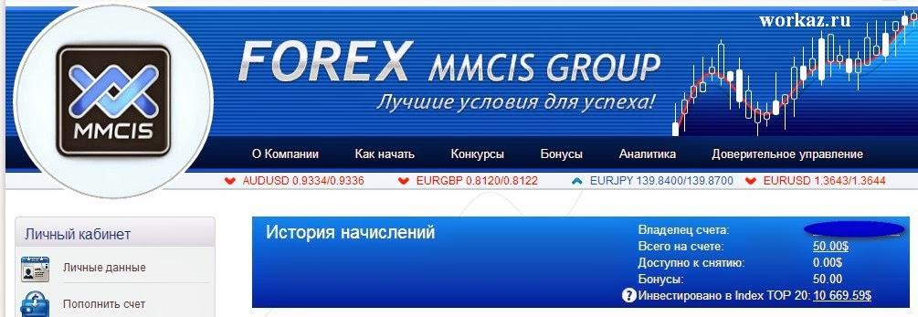 Регистрация в компании MMCIS group