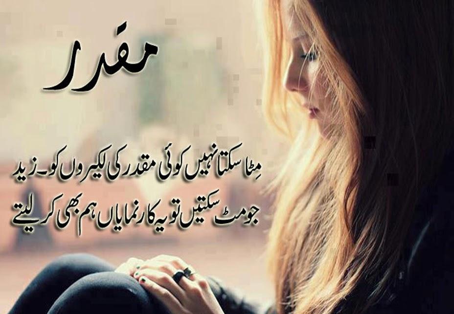 Very Sad Urdu Poetry Pics Holidays Oo