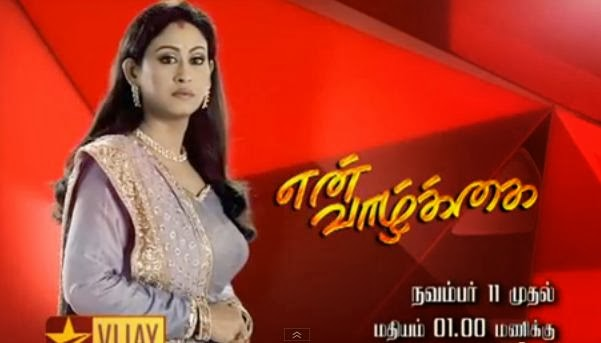 En Vazhkai, Vijay Tv New Serial, 08-07-2015, Episode 395, 08th July 2015