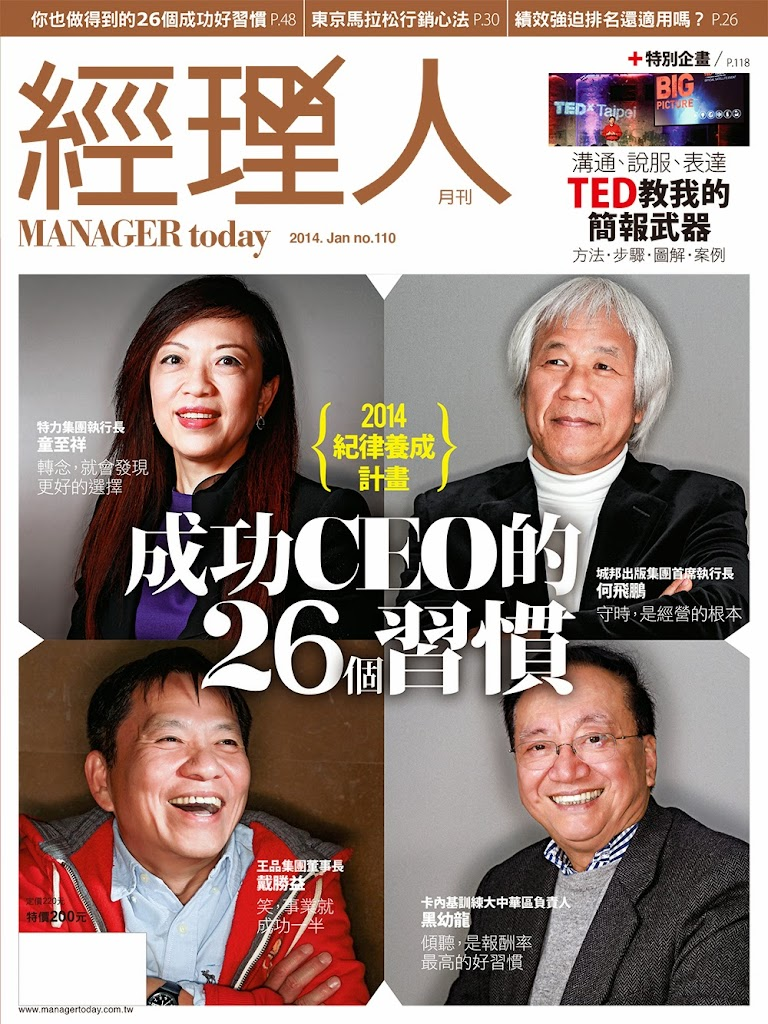 TED - Magazine cover