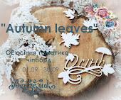 """Завдання """"Autumn leaves""""."""