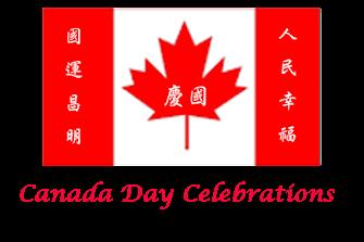 國慶 Canada Day Celebrations 2015