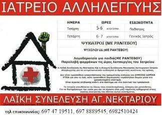 ΙΑΤΡΕΙΟ ΑΛΛΗΛΕΓΓΥΗΣ
