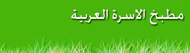 مطبخ الاسرة العربية
