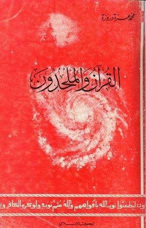 كتاب القرآن والملحدون - محمد عزة دروزة
