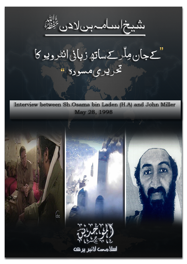 Interview Shaikh Osama Bin Laden and John Miller In Urdu