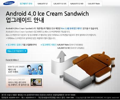 갤럭시 노트 아이스크림 샌드위치 업그레이드