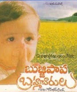 Bujjipapa Brahmacharulu Telugu Mp3 Songs Free  Download 1991