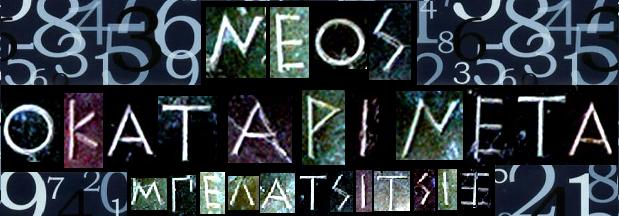 ΝΕΟΣ Οκαταρινέτα