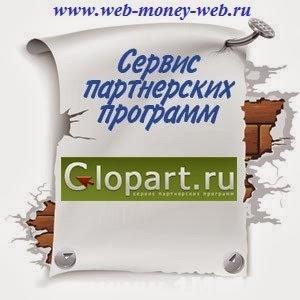Система по заработку - Glopart