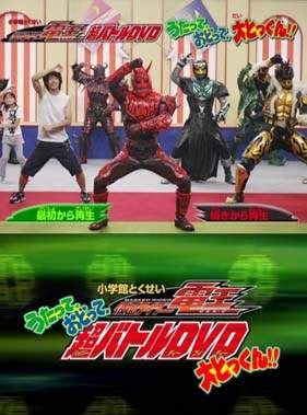 Kamen Rider Den-O Hyper Battle DVD (Subtitle Indonesia)