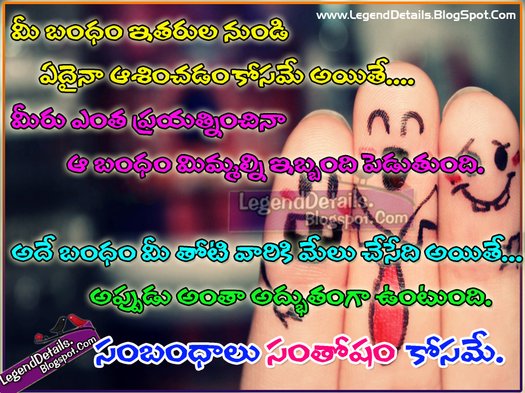 Relationship Quotes Telugu Quotesgram