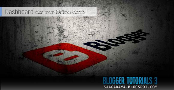 Blogger Tutorials 3 - Dashboard එක ගැන විස්තර ටිකක්