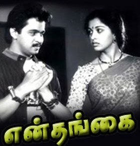 Watch En Thangai (1989) Tamil Movie Online