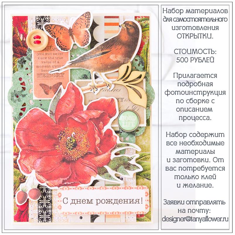 мастер-класс по почте открытка н адень рождения