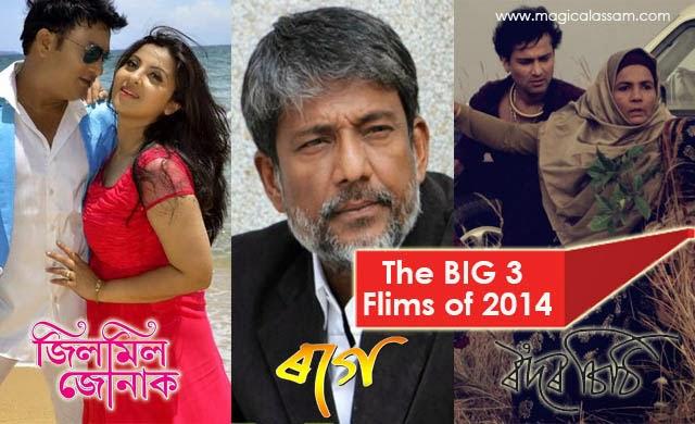 upcoming-assamese-cinema-2014
