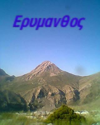 Ηψηλότερη κορυφή του Ερυμάνθου Ολονός