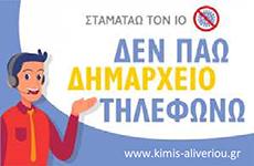 Δήμος Κύμης Αλιβερίου: Δεν πάω Δημαρχείο, τηλεφωνώ