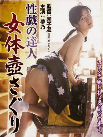 Seigi no tatsujin: Nyotai tsubo saguri (2000)