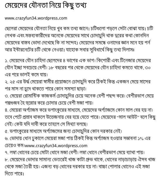 Meyeder Zounota Information Provide Not Only Bangla Choti Golpo