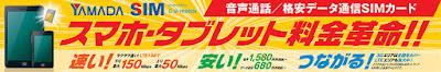 ヤマダ電機のYAMADASIMの評判と口コミ月額680円LTE使い放題あり
