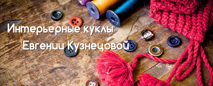 Интерьерные куклы Кузнецовой Евгении