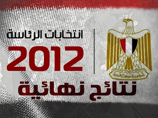 اخبار نتيجة الانتخابات الرئاسية المصرية الاعادة 2012 الان