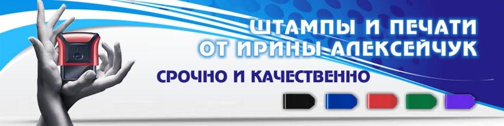 Изготовление штампов и печатей  в Одессе