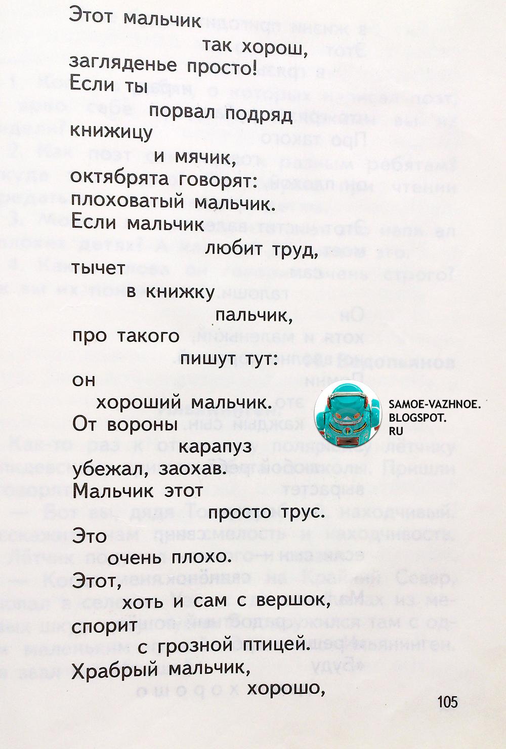 Старый школьный учебник из детства литература