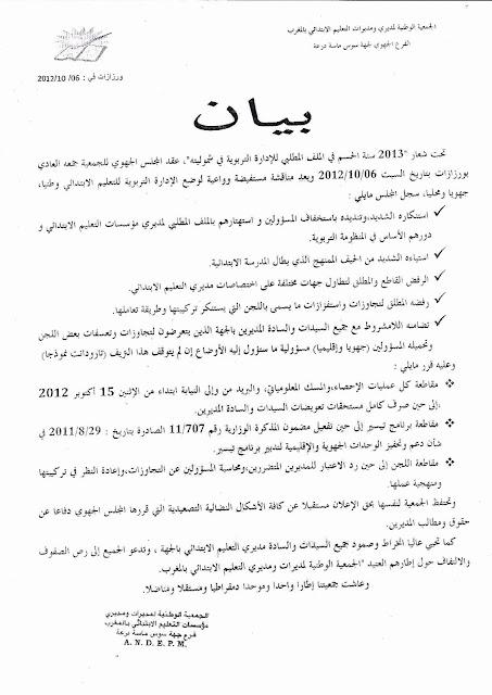 بيان تصعيدي ماسة درعة 06/10/2012