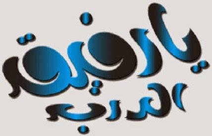 أجمل الاناشيد الحصرية انشودة فريدة أداء مميز وصوت جذاب بعنوان