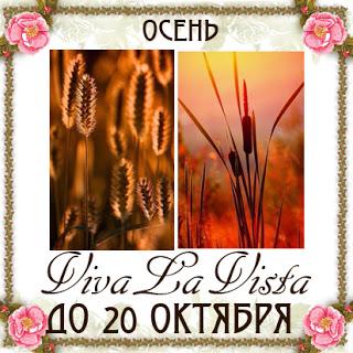 +++Скрапзадание-вдохновение - Осень до 20/10