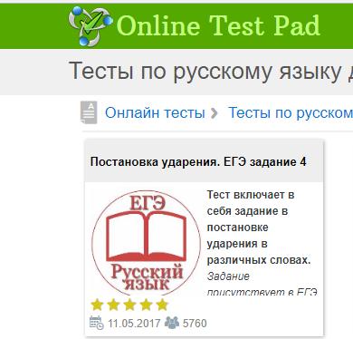 Онлайн - тесты