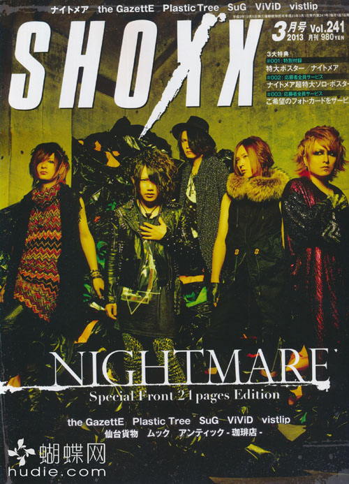 SHOXX (ショックス) March 2013 Nightmare j-rock