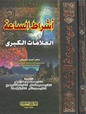 موسوعة الآخرة: أشراط الساعة العلامات الكبرى - ماهر أحمد الصوفي pdf