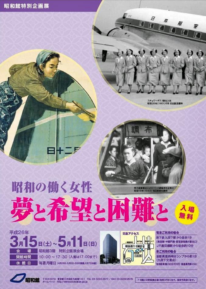 昭和の働く女性-夢と希望と困難と