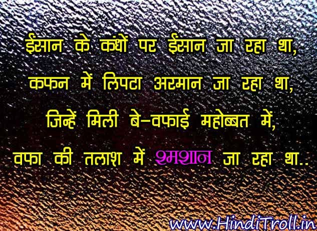Sad Hindi Status Wallpaper Sad Emotional Hindi