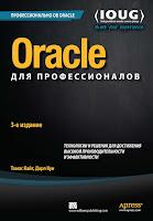 книга Томаса Кайта «Oracle для профессионалов: архитектура, методики программирования и основные особенности версий 9i, 10g, 11g и 12c» (3-е издание) - читайте отдельное сообщение в моем блоге
