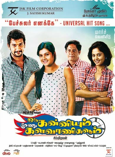 Watch Oru Kanniyum Moonu Kalavaanikalum (2014) DVDScr Tamil Full Movie Watch Online For Free Download