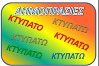 ΔΗΜΟΠΡΑΣΙΕΣ