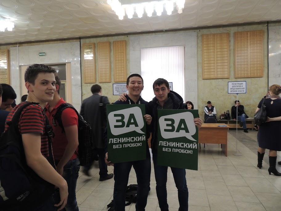Студенты РГУ нефти и газа на публичных слушаниях по реконструкции Ленинского проспекта 11 апреля