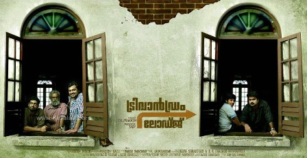 Watch Trivandrum Lodge (2012) Malayalam Movie Online