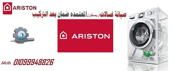 صيانة اريستون الاسكندرية 01017556655