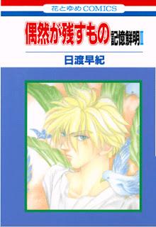 [Manga] 偶然が残すもの 記憶鮮明I&II [Guuzen ga Nokosumono – Kioku Senmei I&II], manga, download, free