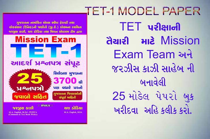 TET 1 25 MODEL PAPER
