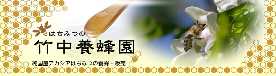 竹中養蜂園のはちみつブログ – 国産アカシアはちみつの販売・天然ハチミツの通販
