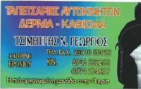 ΤΑΠΕΤΣΑΡΙΕΣ ΑΥΤΟΚΙΝΗΤΩΝ ΔΕΡΜΑ-ΚΑΘΙΣΜΑ