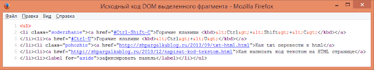 Анализ части HTML сайта